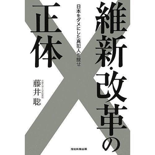 日本に「(首)都」が複数あってもいいのか?大阪が「都」になるとは大阪主権国家の誕生・独立への布石!! 地域主権化は日本国家解体!!