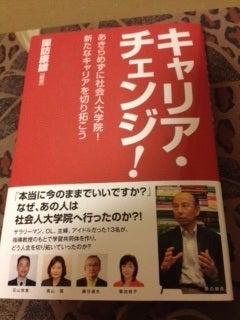 ワークライフバランス 大田区の女性社長日記-キャリア・チェンジ!