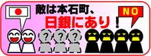 『ネトウヨ』=ネットにウヨウヨ居る日本人