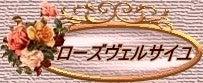 $創作天然石アクセサリーショップ*あなたの想いを形にする天然石の贈り物*ローズヴェルサイユ