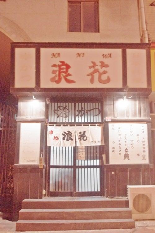 中国大連生活・観光旅行ニュース**-大連 浪花 日式料理