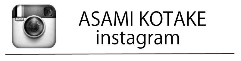 小竹麻美オフィシャルブログ「MURUA PRESS ASAMI KOTAKE BLOG」Powered by Ameba