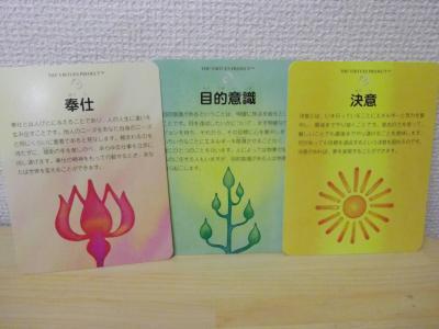 $札幌南区/願いを叶える生命の樹-美徳で読み解く生命の樹