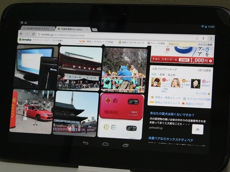 特選街情報 NX-Station Blog-Nexus10のChrome