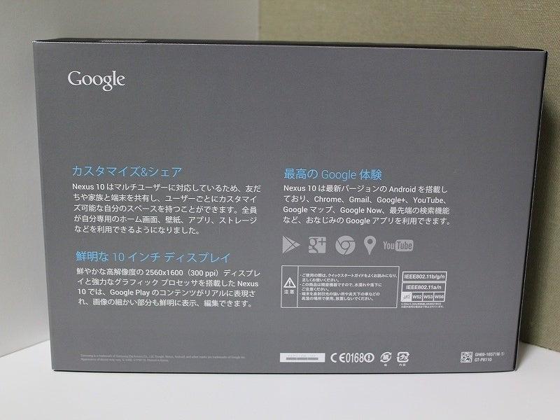 特選街情報 NX-Station Blog-Nexus10箱 (裏)