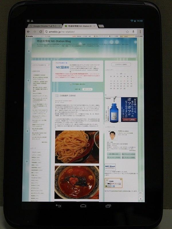 特選街情報 NX-Station Blog-超高解像度でPC以上の表示力