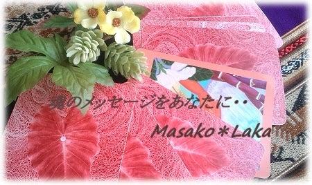 マナカード Masko* Lakaブログ