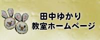 ビーズジュエリー・デコ巻きずし 田中ゆかりのブログ-ホームページ
