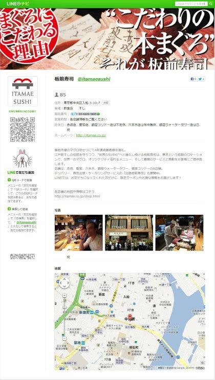 $naturehood ブログ-LINE@ナビ板前寿司