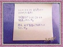 Ange〜アンジュ〜のBlog-先生のコメント