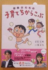 $川幡由佳オフィシャルブログ「ずっこけママ」Powered by Ameba