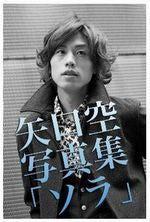 $矢口空オフィシャルブログ「TO THE SKY」Powered by Ameba