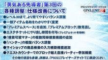 ファンタシースターシリーズ公式ブログ-sendo