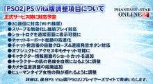 ファンタシースターシリーズ公式ブログ-vitaok01