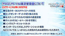 ファンタシースターシリーズ公式ブログ-vitaok02