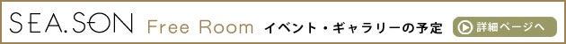SEA.SON代表 あきばのブログ