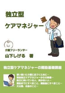 【独立ケアマネジャー道】