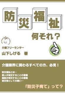 【防災福祉、何それ?】