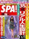 吉川直子の人材活用・人材育成実践ノート-SPA