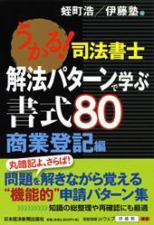 ライダー110-商業登記法80