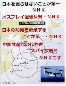 $日本人の進路-日本を護らせないことが第一・NHK