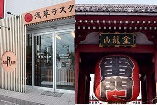 $浅草名物ラスク販売・通販(ギフト・土産)の浅草ラスクのブログ-浅草ラスク本店