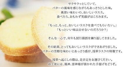 $浅草名物ラスク販売・通販(ギフト・土産)の浅草ラスクのブログ-浅草ラスクへの想い