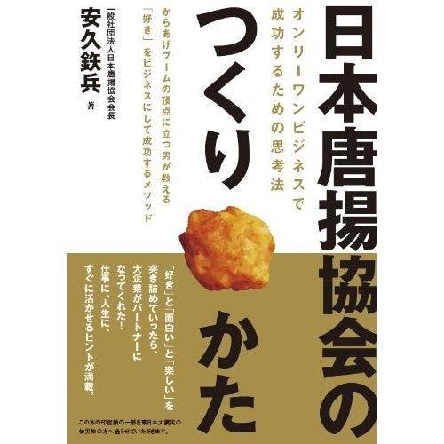 日本唐揚協会会長の日常-日本唐揚協会のつくりかた