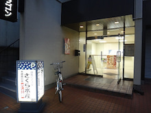 銀杏戦隊ギンナンジャー