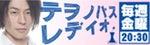 麻田キョウヤのブログ-バスラジバナー