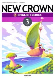 英語の歌 IN 中学校 英語教科書 ... : 中学三年生 英語 : 中学