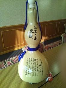$田山ひろし東京後援会のブログ-瓢箪の写真