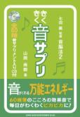 音脳法2きくきく音サプリ