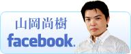 山岡尚樹フェイスブック