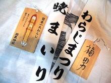 mafu-blog +山と魂+-福男19