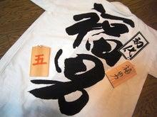 mafu-blog +山と魂+-福男18