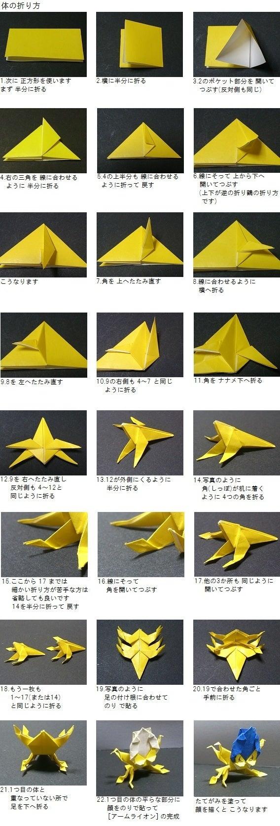 すべての折り紙 折り紙 キャラクター 簡単 折り方 : ... の折り方|折り紙でフィギュア