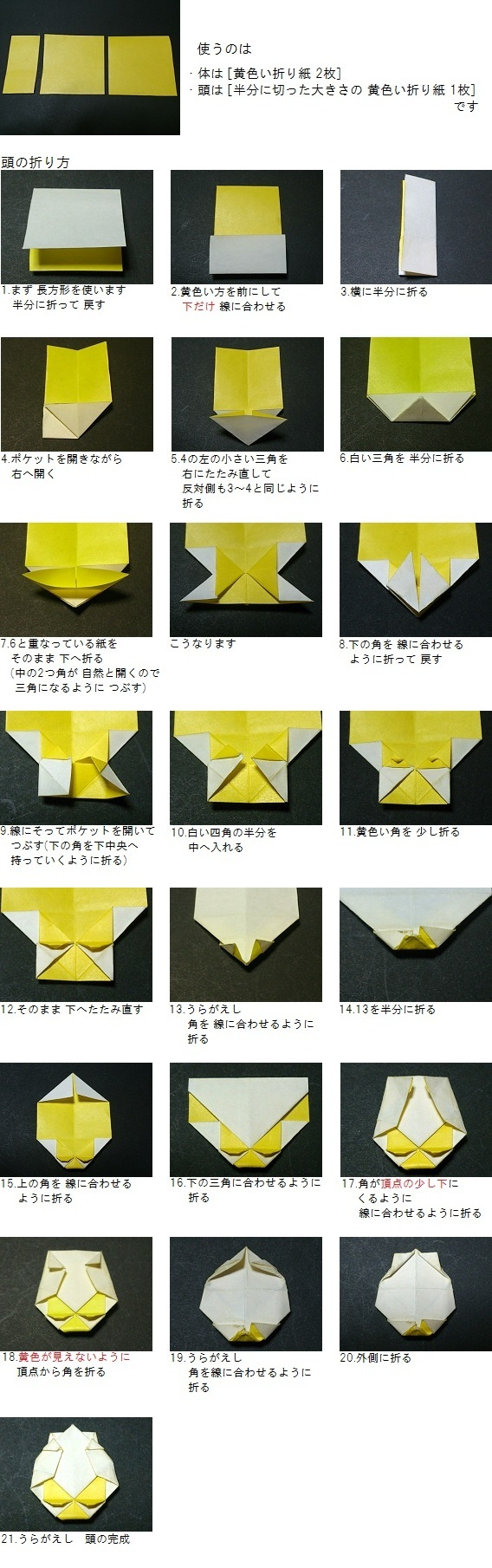 すべての折り紙 折り紙 ライオンの折り方 : ライオンの折り方|折り紙 ...