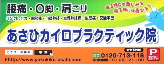 大阪藤井寺市 あさひカイロプラクティック院