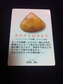 大阪・からほりの癒し部屋じんじん店主のひとりごと-スペクトロライト