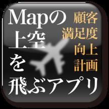 飛ぶアプリ:Mapの…