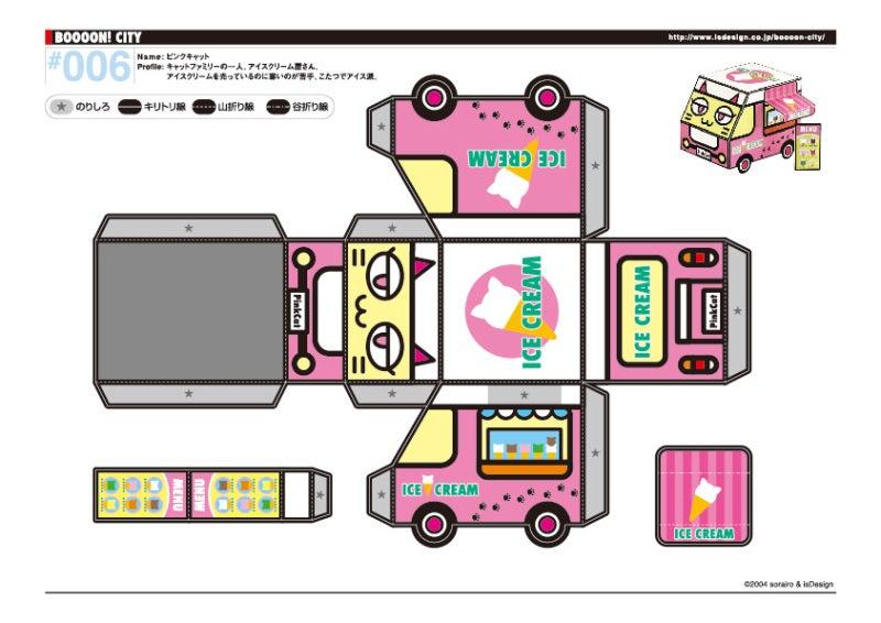 ピンクキャットの展開図台紙 : ペーパークラフト 簡単 無料 : 無料
