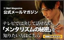 $メンタリスト DaiGo Official blog「メンタリズム・ラボ」Powered by Ameba
