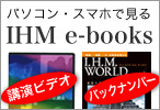 I.H.M.WORLD