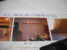 建具屋とPCXスクーターの日記