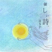 $RSPオフィシャルブログ by Ameba