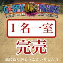 G☆SPA実行委員会のブログ