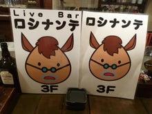 $元国会議員秘書、元フライデー記者で現在は新宿のとあるライブバー ロシナンテ 店長の綴るブログです。