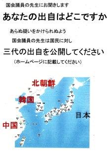 $日本人の進路-あなたの出自はどこですか