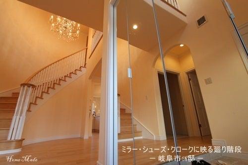 $住まいと環境~手づくり輸入住宅のホームメイド-ミラーに映る廻り階段